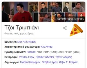 FRIENDS- Joey