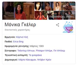 FRIENDS- Monica